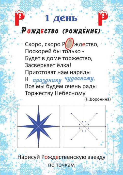 notebook christmas
